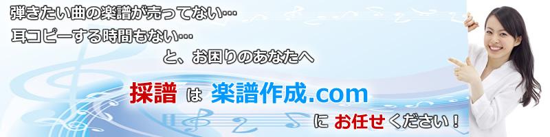 採譜は楽譜作成.com